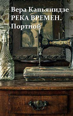 Вера Капьянидзе - Река времен. Портной