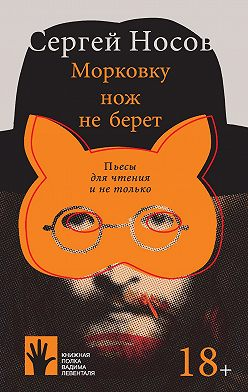 Сергей Носов - Морковку нож не берет