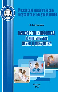 Ирина Лопаткова - Психология конфликта в континууме науки и искусства