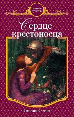 Эмилия Остен - Сердце крестоносца