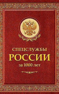 Иосиф Линдер - Спецслужбы России за 1000 лет