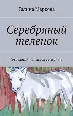 Галина Маркова - Cеребряный теленок. Альтернатива