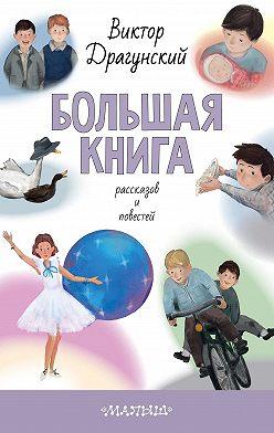 Виктор Драгунский - Большая книга рассказов и повестей