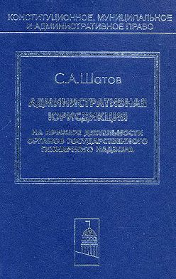 Сергей Шатов - Административная юрисдикция. На примере деятельности органов государственного пожарного надзора