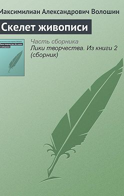 Максимилиан Волошин - Скелет живописи