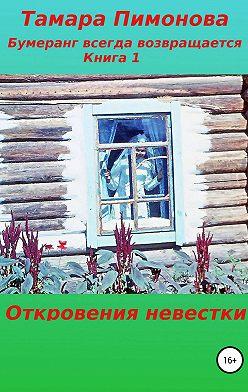 Тамара Пимонова - Бумеранг всегда возвращается. Книга 1. Откровения невестки
