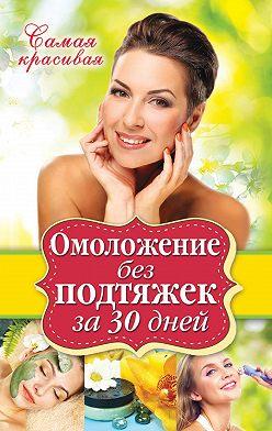 Елена Новиченкова - Омоложение без подтяжек за 30 дней