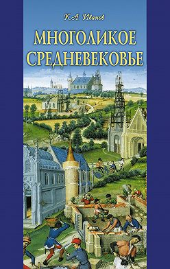 Константин Иванов - Многоликое средневековье (сборник)
