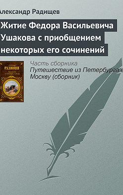 Александр Радищев - Житие Федора Васильевича Ушакова с приобщением некоторых его сочинений