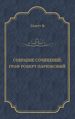 Вальтер Скотт - Граф Роберт Парижский