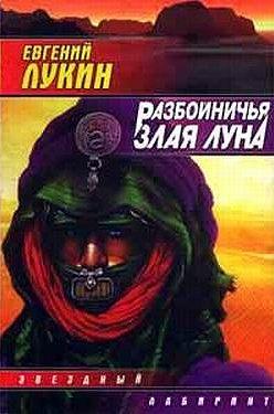 Евгений Лукин - Разбойничья злая луна