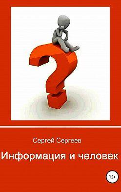Сергей Сергеев - Информация и человек