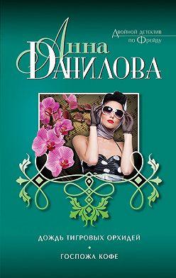 Анна Данилова - Дождь тигровых орхидей. Госпожа Кофе (сборник)