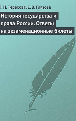 Людмила Терехова - История государства и права России. Ответы на экзаменационные билеты