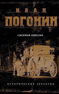 Иван Погонин - Сыскная одиссея