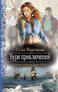 Юлия Фирсанова - Буря приключений
