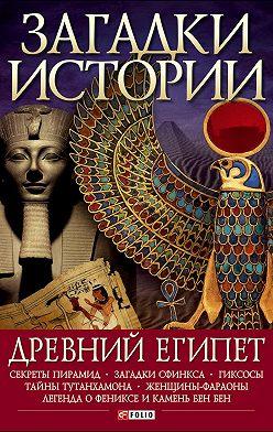 Мария Згурская - Древний Египет