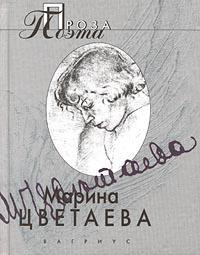 Марина Цветаева - Страховка жизни