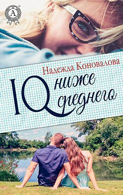 Надежда Коновалова - IQ – ниже среднего