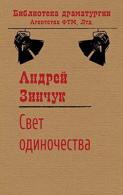 Андрей Зинчук - Свет одиночества