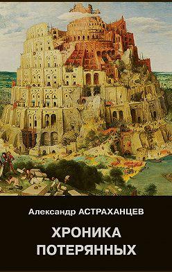 Александр Астраханцев - Хроника потярянных