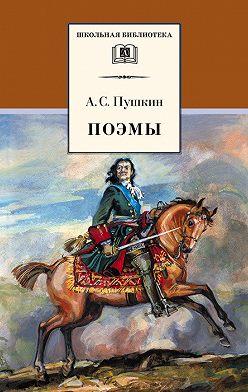 Александр Пушкин - Поэмы