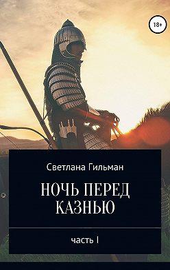 Светлана Гильман - Ночь перед казнью