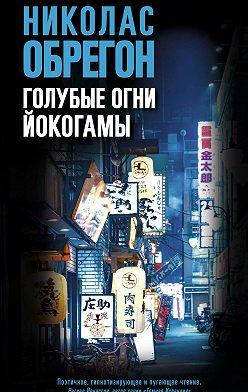 Николас Обрегон - Голубые огни Йокогамы