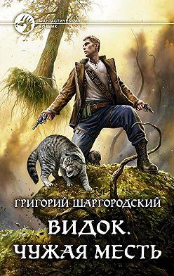 Григорий Шаргородский - Видок. Чужая месть