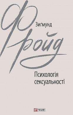 Зигмунд Фрейд - Психологія сексуальності