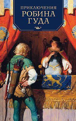 Говард Пайл - Приключения Робина Гуда