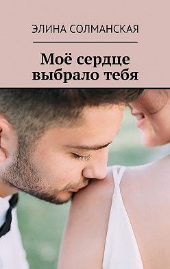 Элина Солманская - Моё сердце выбрало тебя
