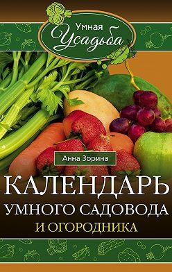 Анна Зорина - Календарь умного садовода и огородника