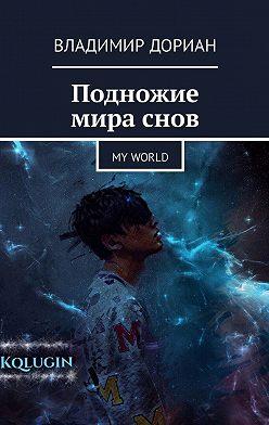 Владимир Дориан - Подножие мираснов. My world
