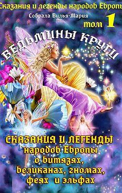Мария Вилья - Ведьмины круги. Сказания и легенды народов Европы о витязях, великанах, феях, гномах и эльфах