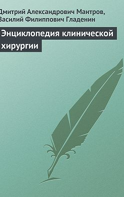 Дмитрий Мантров - Энциклопедия клинической хирургии