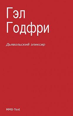 Эркман-Шатриан - Дьявольский эликсир (сборник)