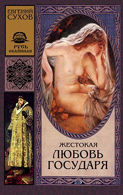 Евгений Сухов - Жестокая любовь государя