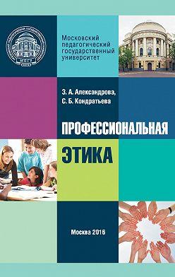 Зоя Александрова - Профессиональная этика