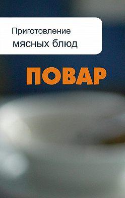 Илья Мельников - Приготовление мясных блюд