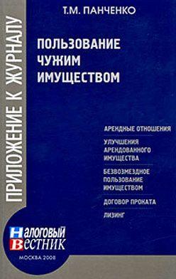Т. Панченко - Пользование чужим имуществом