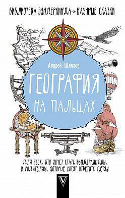 Андрей Шляхов - География на пальцах