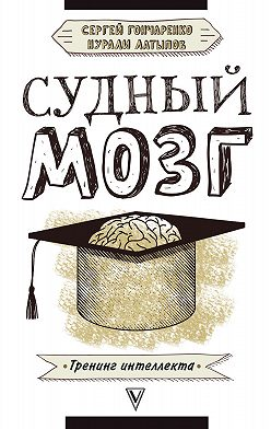 Нурали Латыпов - Судный мозг