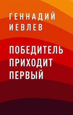 Геннадий Иевлев - Победитель приходит первый