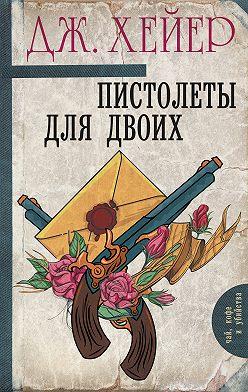 Джорджетт Хейер - Пистолеты для двоих (сборник)
