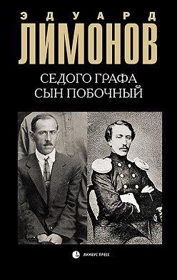 Эдуард Лимонов - Седого графа сын побочный