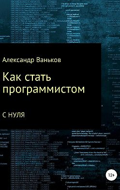 Александр Ваньков - Как стать программистом с нуля