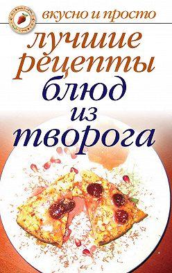 Неустановленный автор - Лучшие рецепты блюд из творога