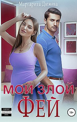 Маргарита Дюжева - Мой злой Фей