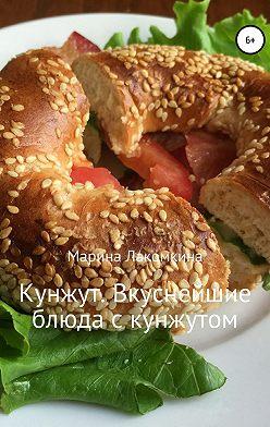 Марина Лакомкина - Кунжут. Вкуснейшие блюда с кунжутом